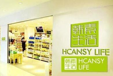开一家韩素生活百货店启动资金需要多少钱?包括哪些费用