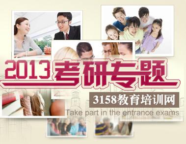 2013考研专题-3158教育网