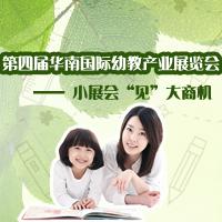 第四届华南国际幼教产业展览会、琶洲幼教展、幼教商机