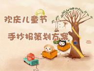 欢乐庆六一 儿童节手抄报策划