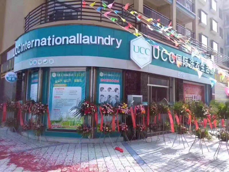 开一家UCC国际洗衣小店要多少本钱?最低预算多少
