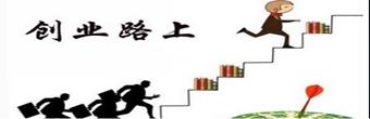 南开10学子获天津市大学生创新创业奖学金