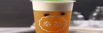奉茶饮品可以加盟吗?加盟条件是什么?