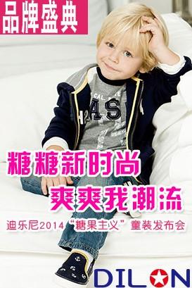 拥有来自国际一线的大牌设计师和童装品牌经营管理团队.图片