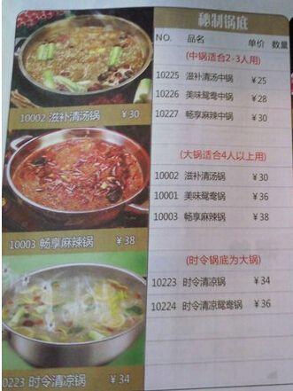 小肥羊菜单产品丰富 价格实惠