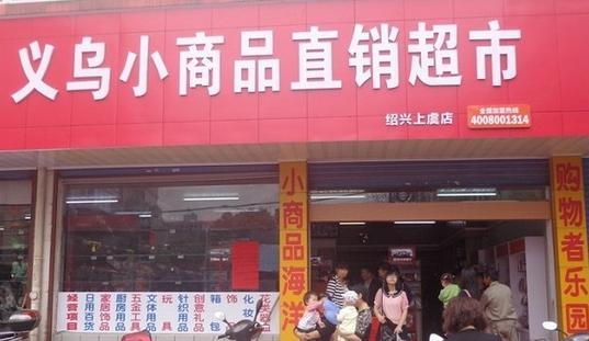 义乌小商品直销超市创造高效益