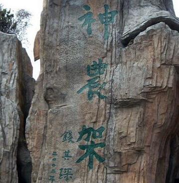 湖北旅游景点推荐 神农架