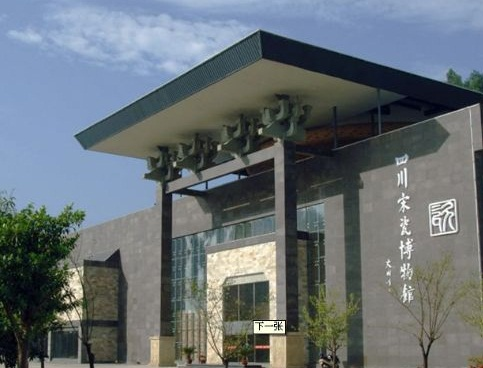 四川中国宋瓷博物馆简介