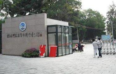 阿坝师范高等专科学校