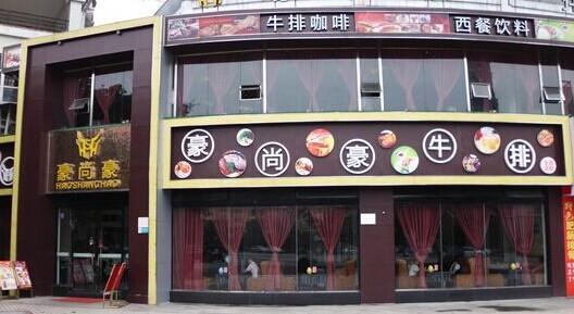 门头效果图 学校餐厅