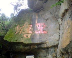 四川省景区之玉蟾图纸机械号景点区域图片