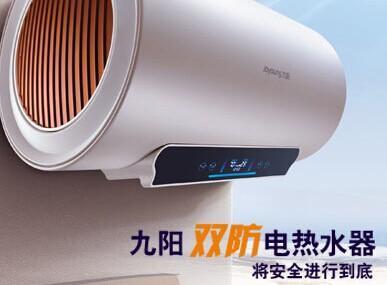 九阳热水器怎么样?行业领先受青睐