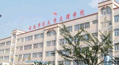 公交路线 文理学院 云南师范大学