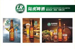 陆虎啤酒加盟代理的优势