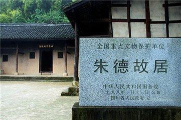 2004年8月,琳琅山风景区胡锦涛总书记亲临景区视察,瞻仰了朱德旧居和