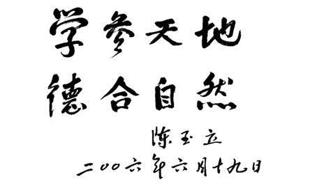 黑龙江东北林业大学校园文化