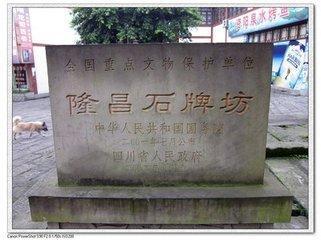 四川省景区隆昌石牌坊图片