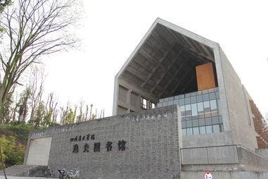 四川美术学院图书馆开放时间安排图片