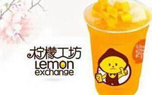 柠檬工坊健康饮品