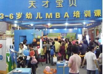 上海天才宝贝早教中心 培养理念图片