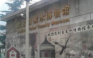 自来水博物馆