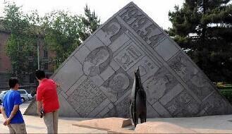 新文化运动纪念碑