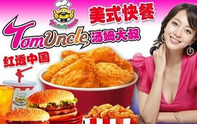 汤姆大叔美式快餐 西式快餐第一品牌图片