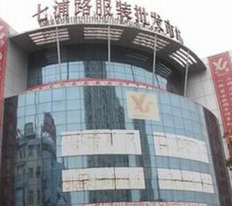 上海七浦路服装批发的信息