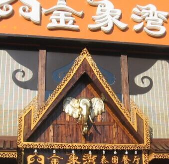塔顶泰国时尚餐厅加盟介绍