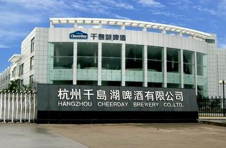 杭州千岛湖啤酒有限公司创建于1985年9月