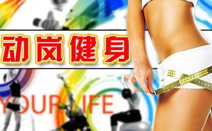 动岚健身俱乐部加盟 为您的成功开辟道路