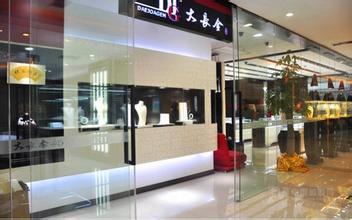 中国珠宝加盟网 首选网站