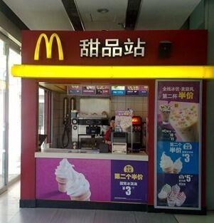 麦当劳甜点 美味佳肴好去处