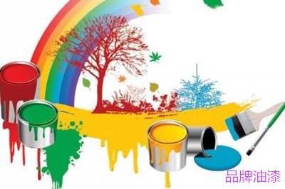 2015年全国油漆十大品牌 油漆的首选