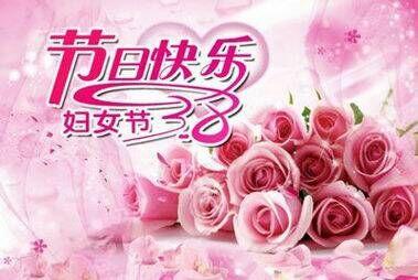 新三八妇女节祝福短信大全图片