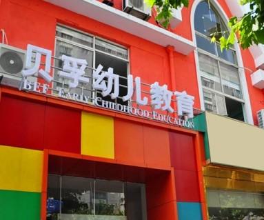 幼儿教育加盟连锁店如何吸引更多客户