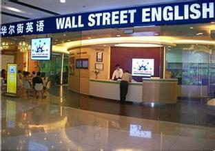 华尔街英语怎么样.我想去学习 学费大概是多少