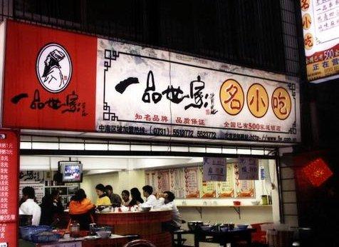 特色小吃店名字