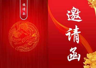 ming'xing婚礼邀请函矢量图