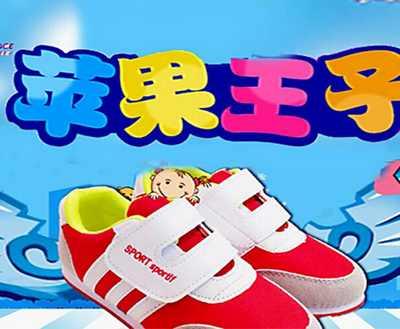 苹果王子五元品牌童鞋加盟好吗?