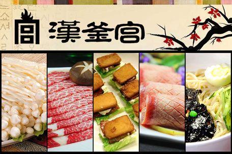 汉釜宫韩式烤肉加盟要多少钱?