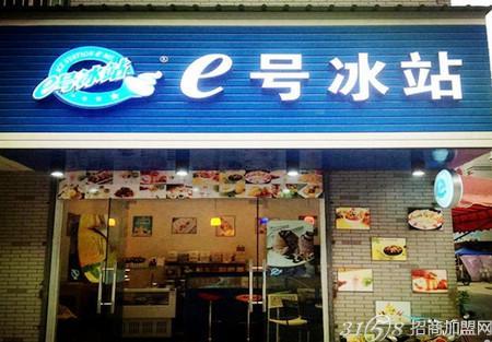 饰品加盟跺e_e号冰站冰激凌甜品店加盟,纯手工意式冰激凌的先锋!