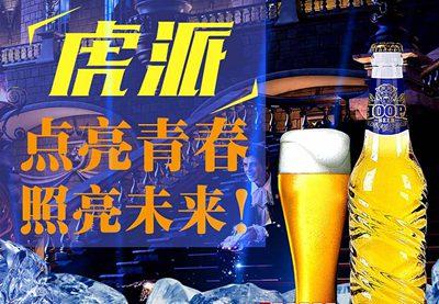 夜场啤酒啤酒招商加盟代理 最为火爆的项目