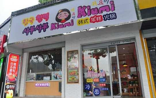 韩国餐饮加盟连锁店多少钱?