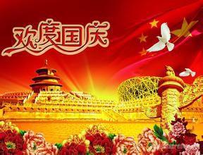 2015国庆节诗句锦集大搜罗