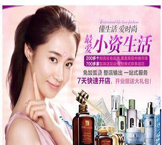 小资生活韩国化妆品加盟品牌 打造一流项目