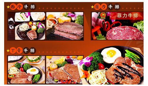 独门餐饮生意加盟 推荐初客牛排项目