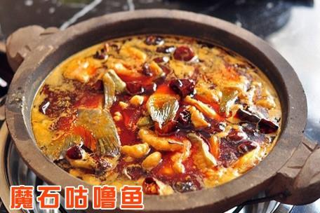 最火的小吃加盟 魔石咕噜鱼火锅