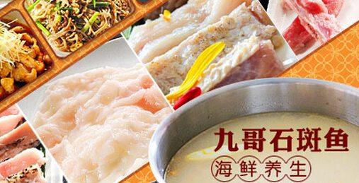 石斑鱼海鲜火锅加盟 就选九哥