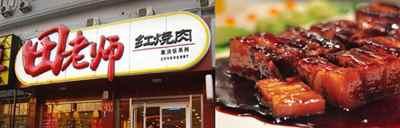 田老师红烧肉加盟店